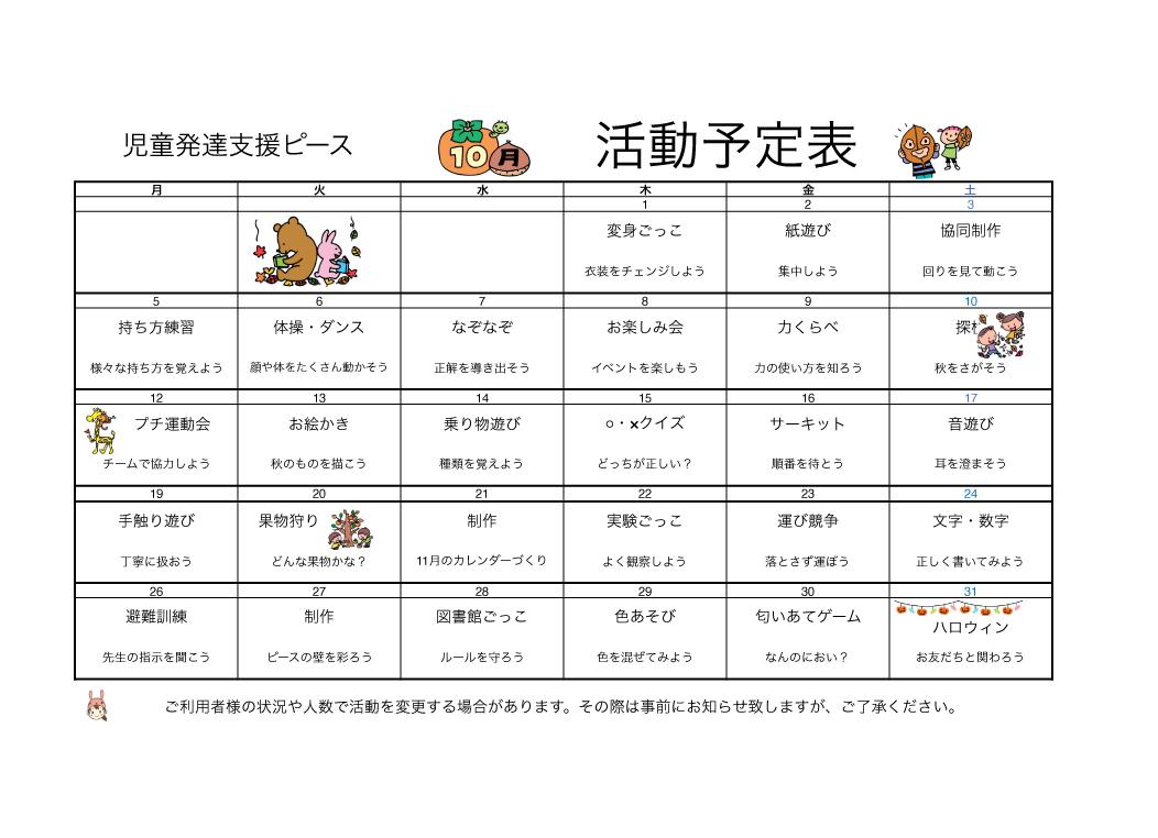 今月の活動予定表